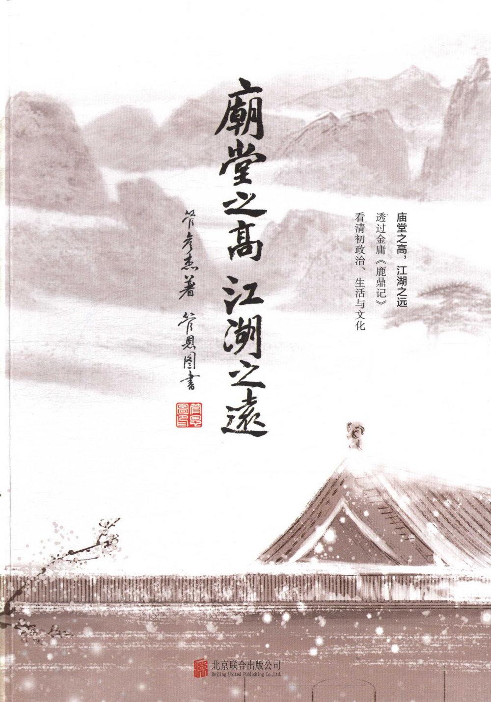 廟堂之高,江湖之遠:透過金庸《鹿鼎記》看清初政治、生活與文化