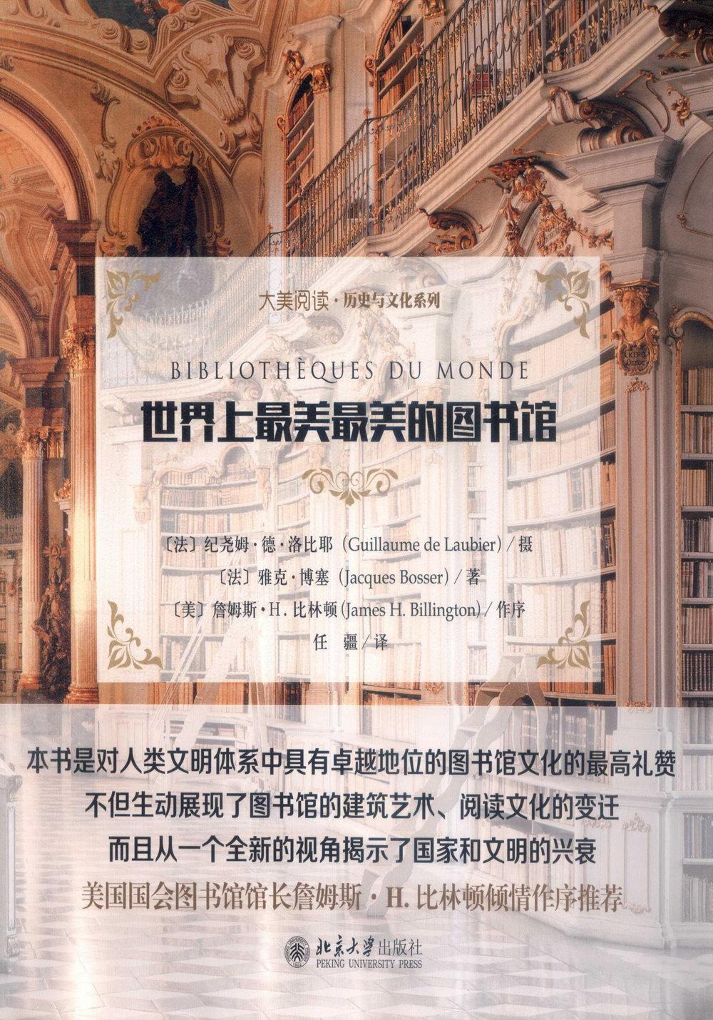 世界上最美最美的圖書館