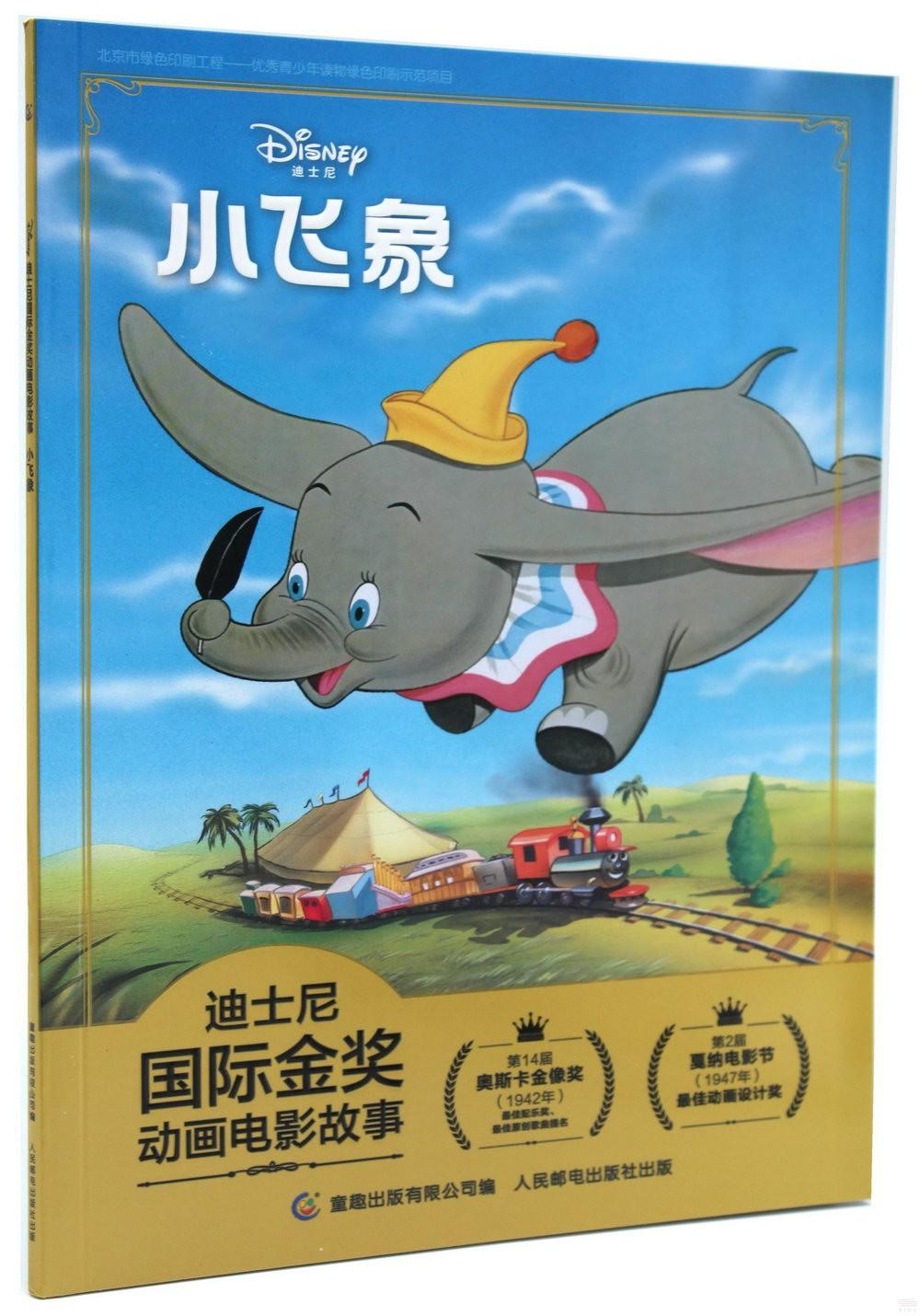 迪士尼國際金獎動畫電影故事:小飛象