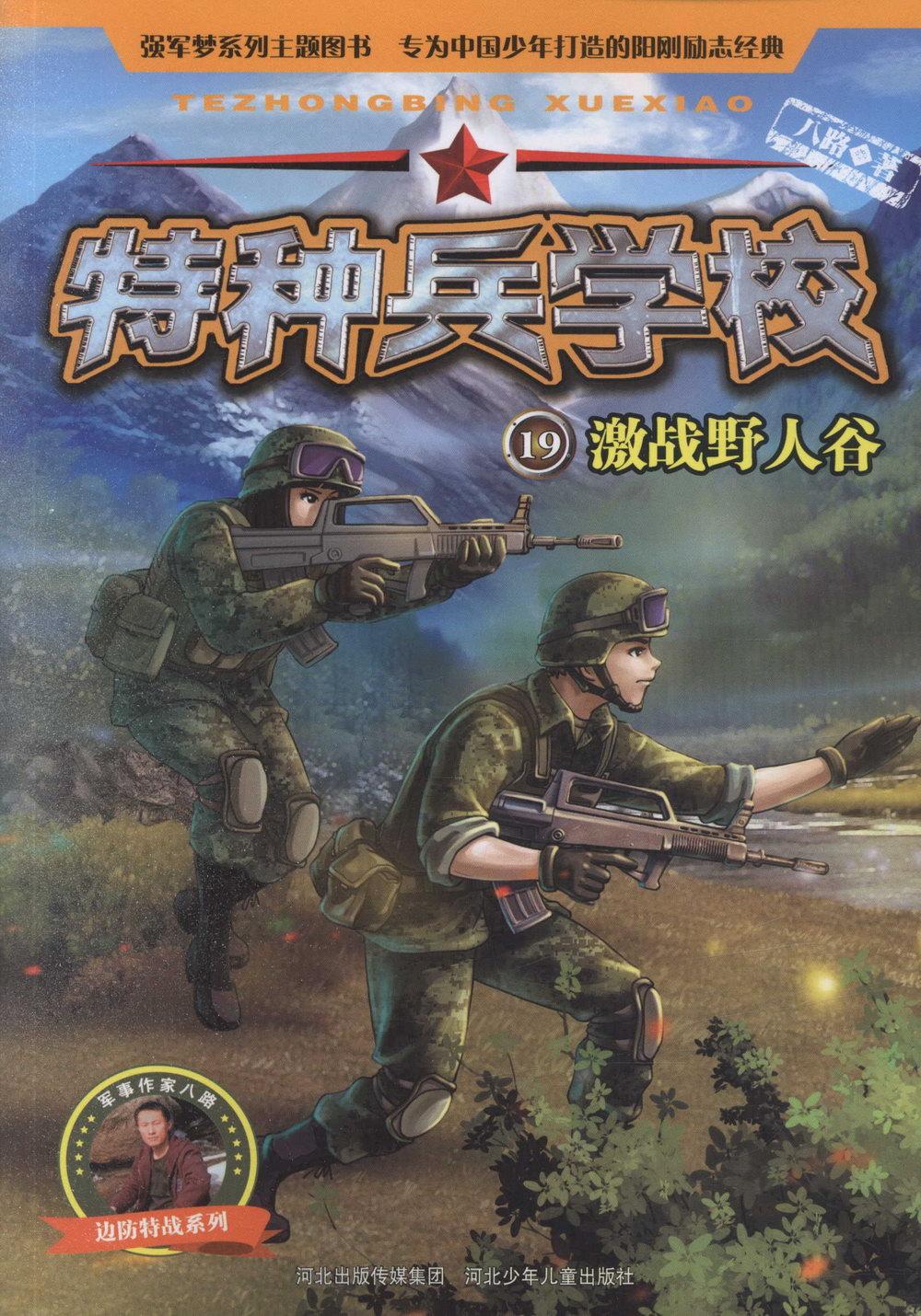 特種兵學校(19):激戰野人谷