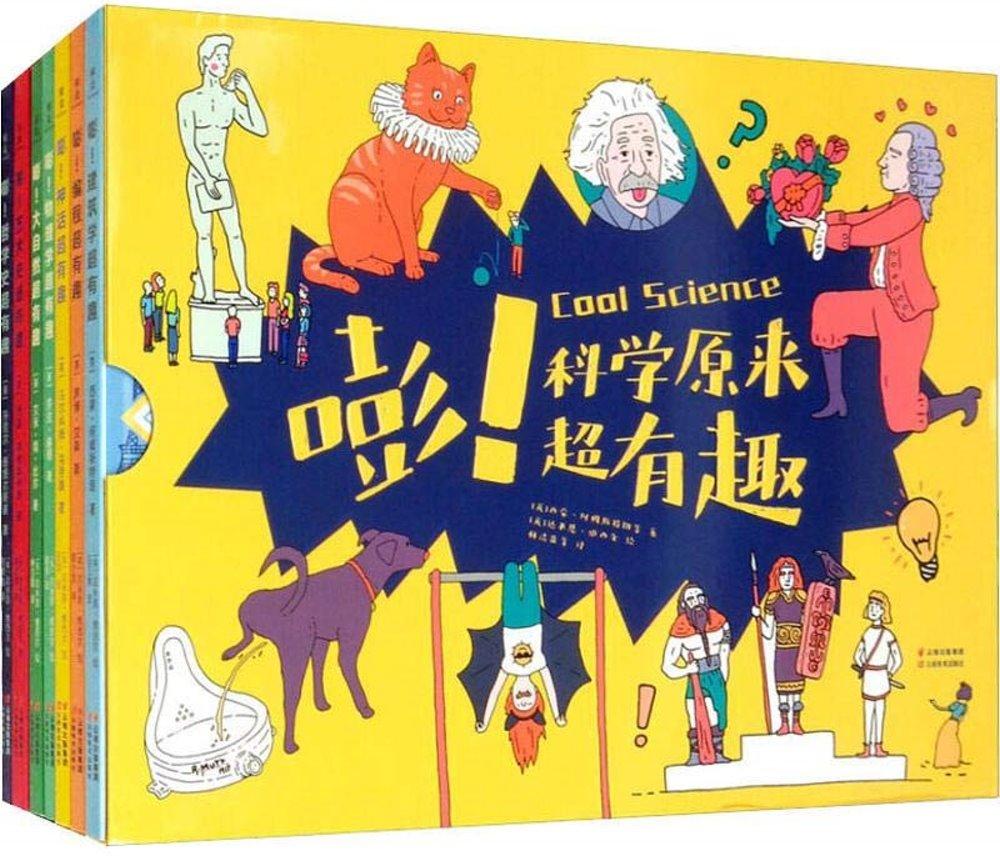 嘭!科學原來超有趣(共7冊 含3D拼圖)