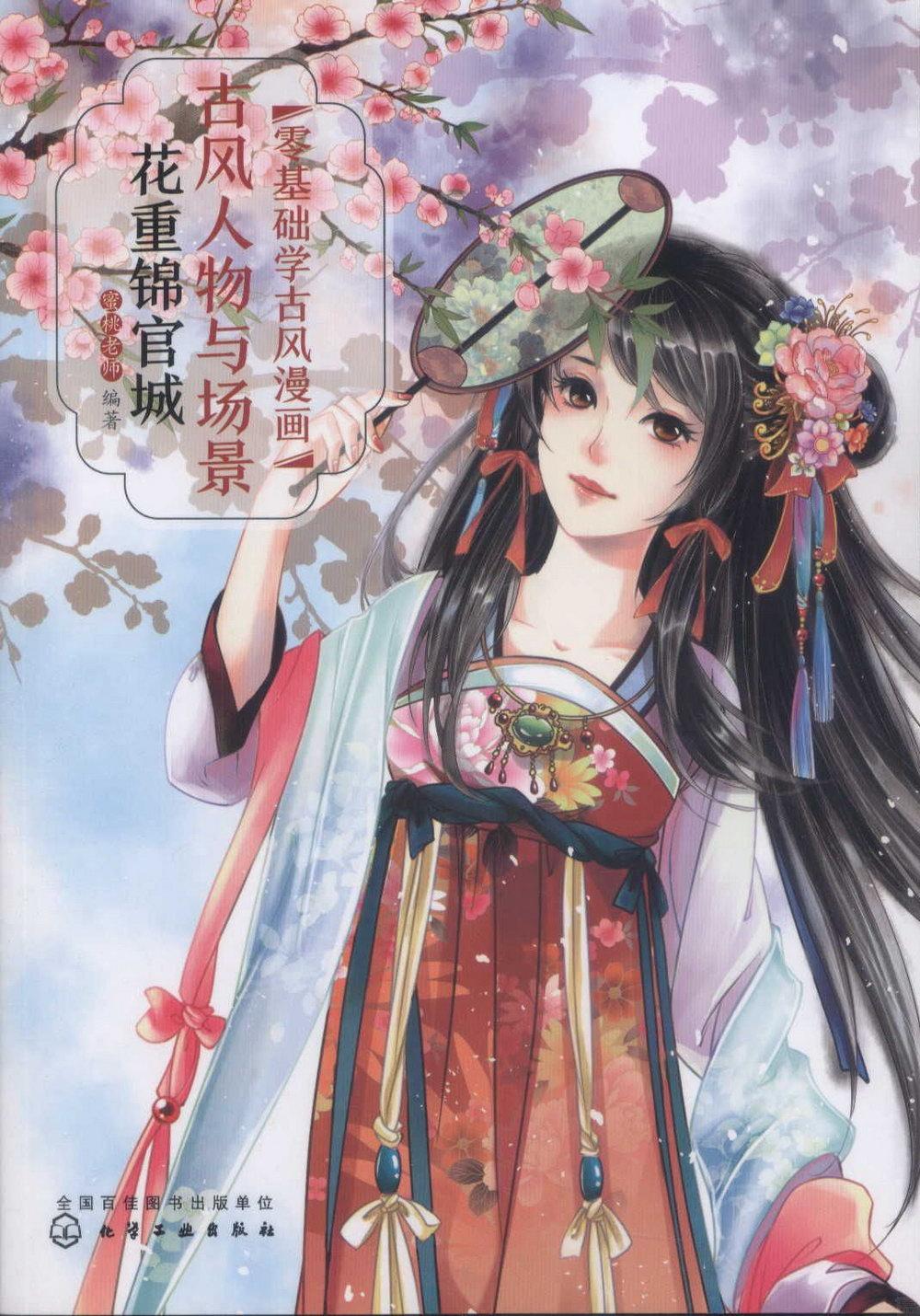 零基礎學古風漫畫·古風人物與場景:花重錦官城