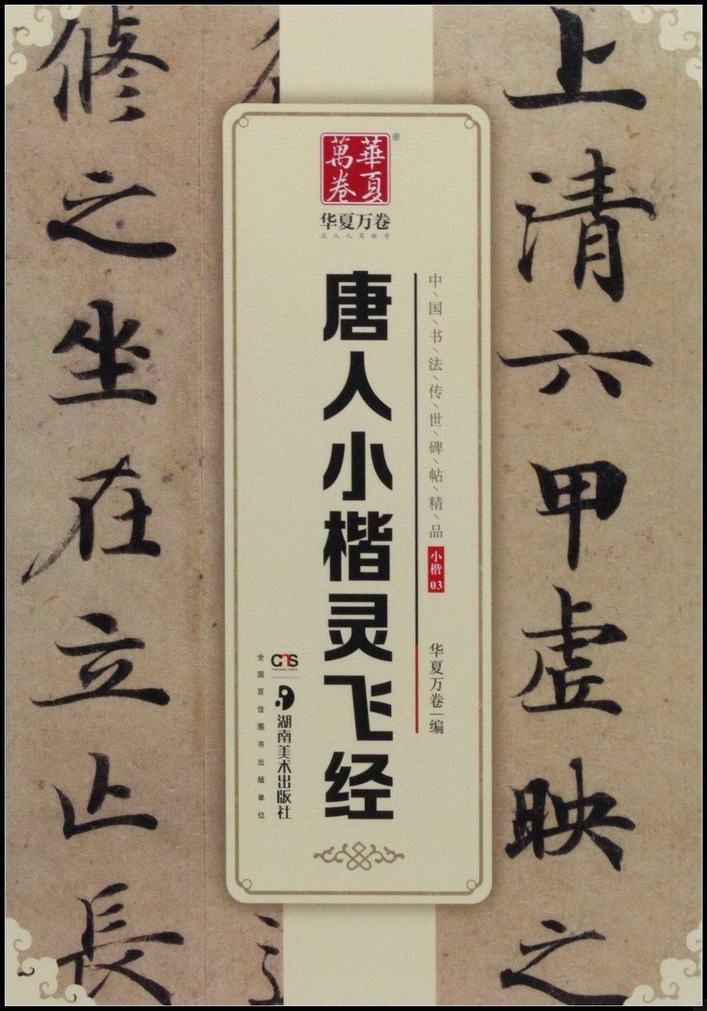 中國書法傳世碑帖精品·小楷.03:唐人小楷靈飛經