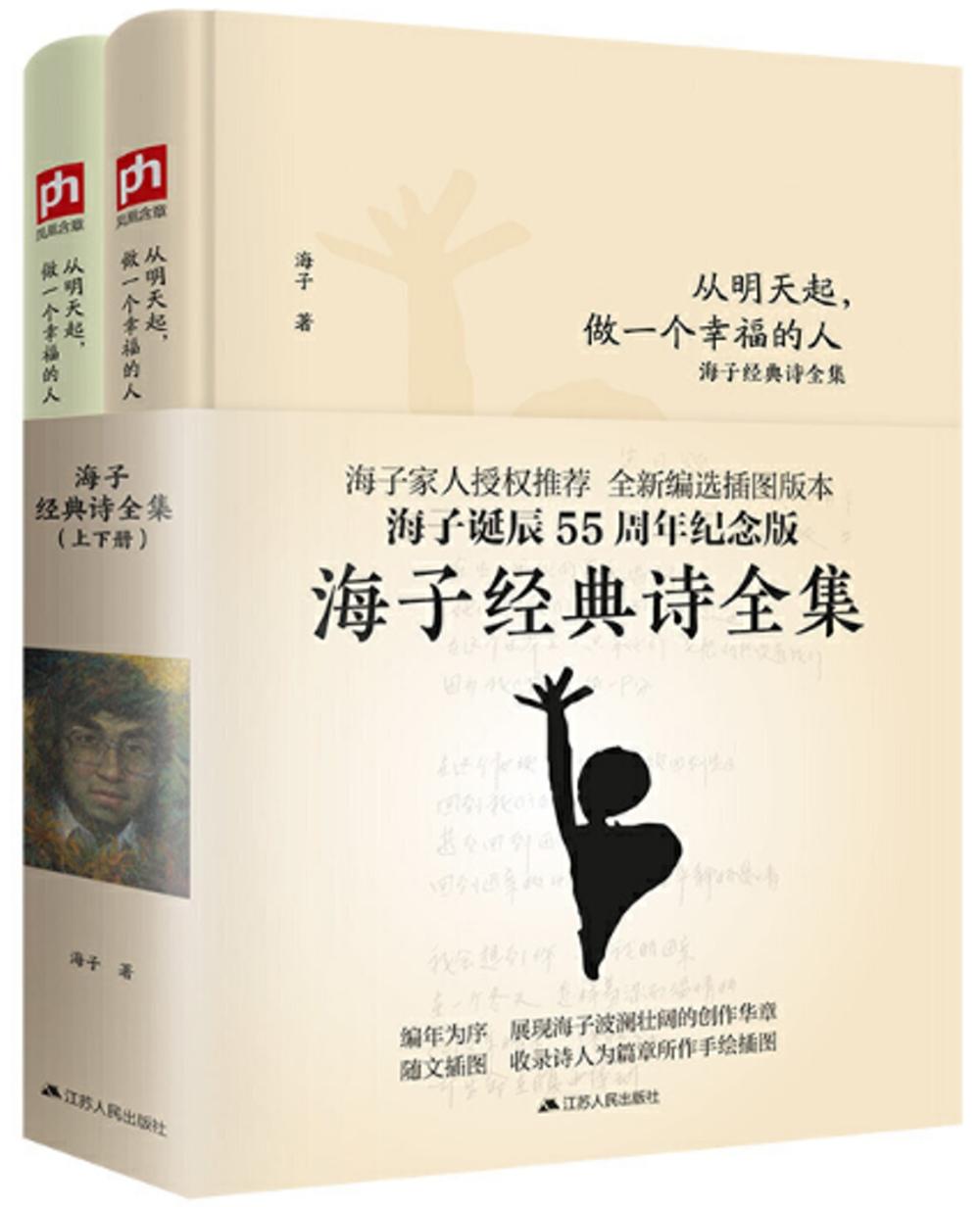 從明天起,做一個幸福的人:海子經典詩全集(上下冊)