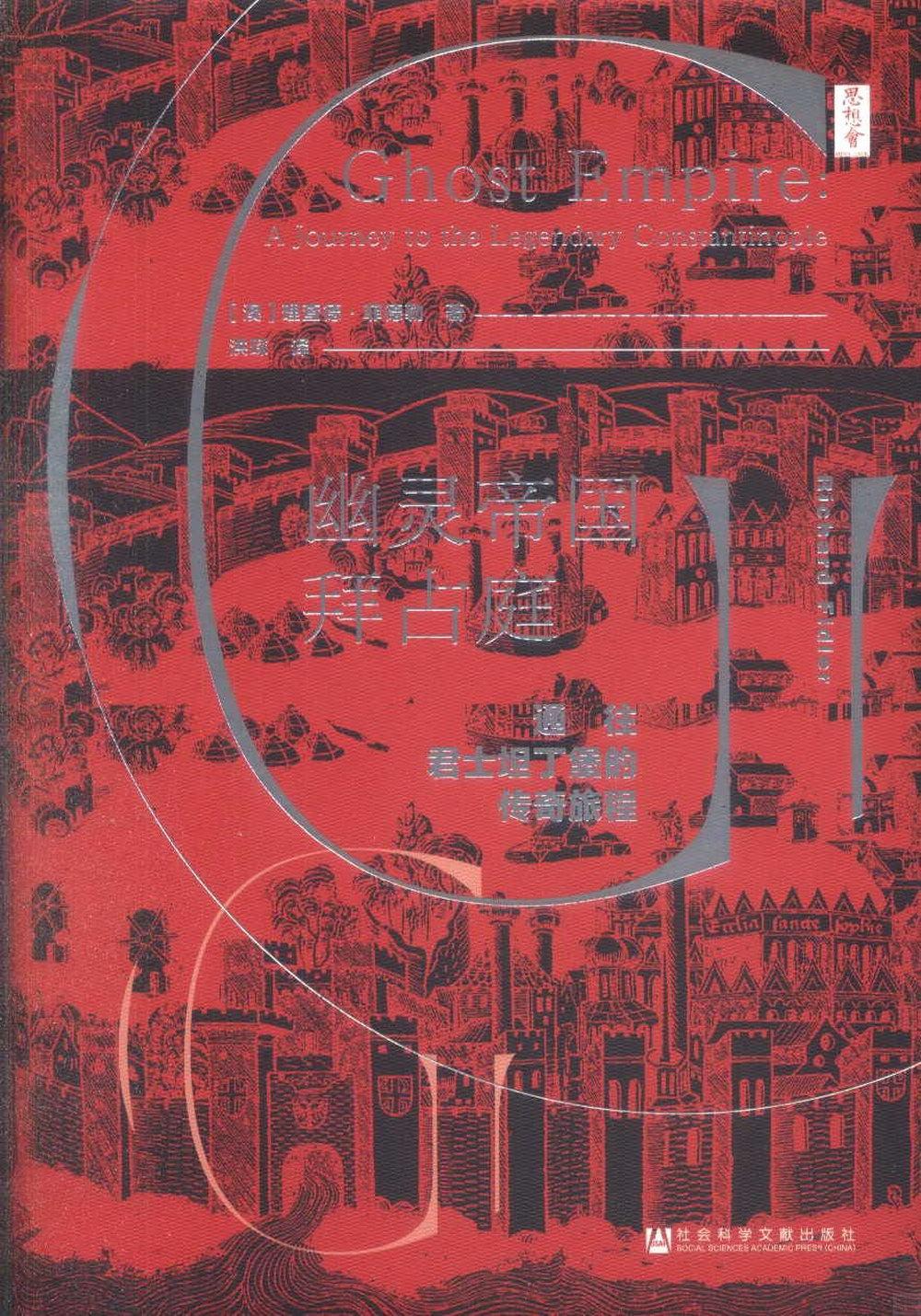 幽靈帝國拜占庭:通往君士坦丁堡的傳奇旅程