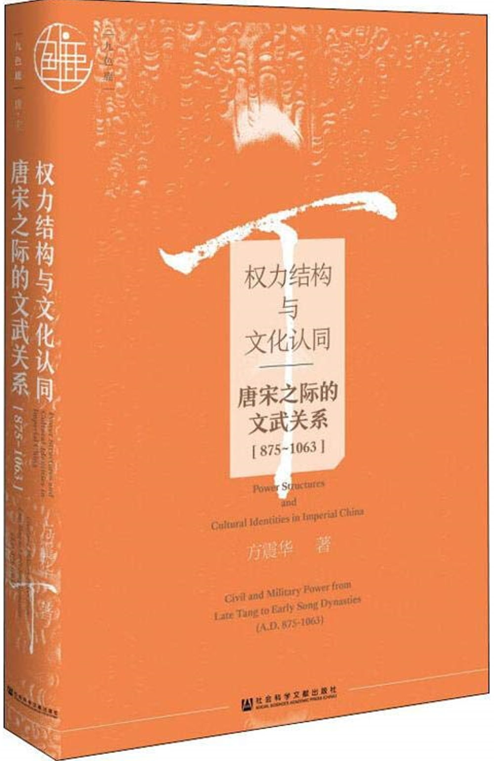 權力結構與文化認同:唐宋之際的文武關係(875-1063)