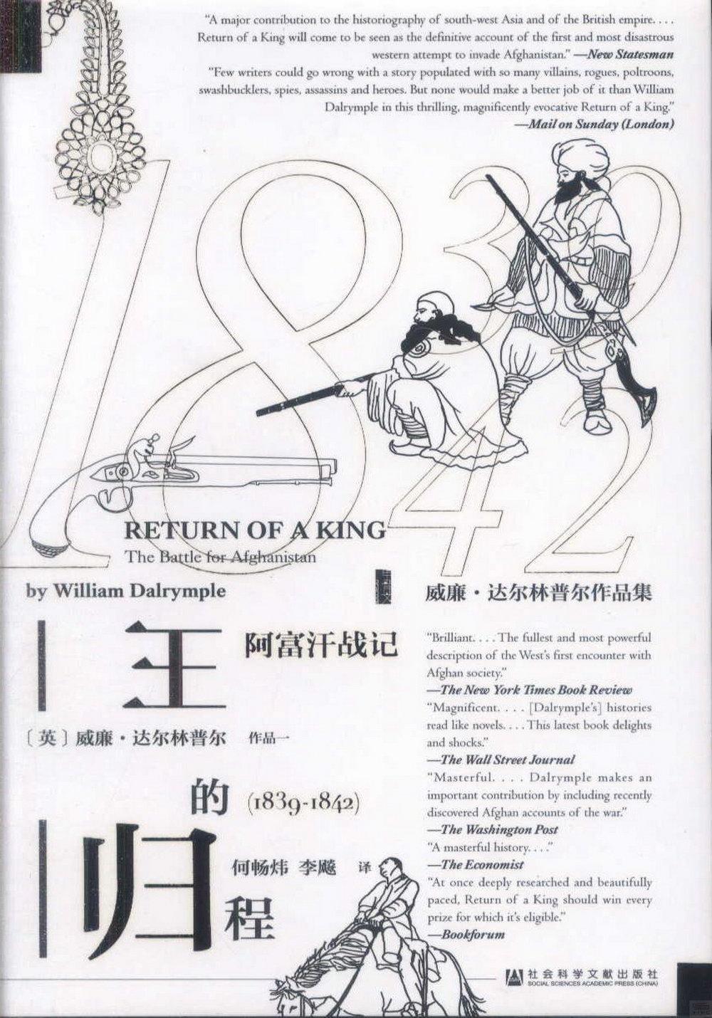 王的歸程:阿富汗戰記(1839-1842)