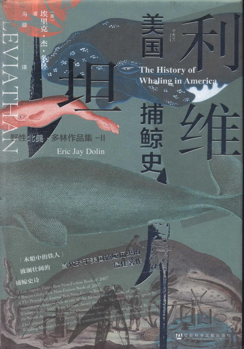 利維坦:美國捕鯨史