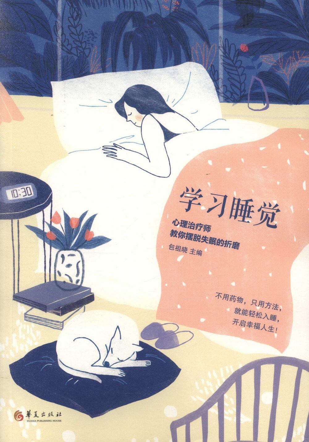 學習睡覺:心理治療師教你擺脫失眠的折磨
