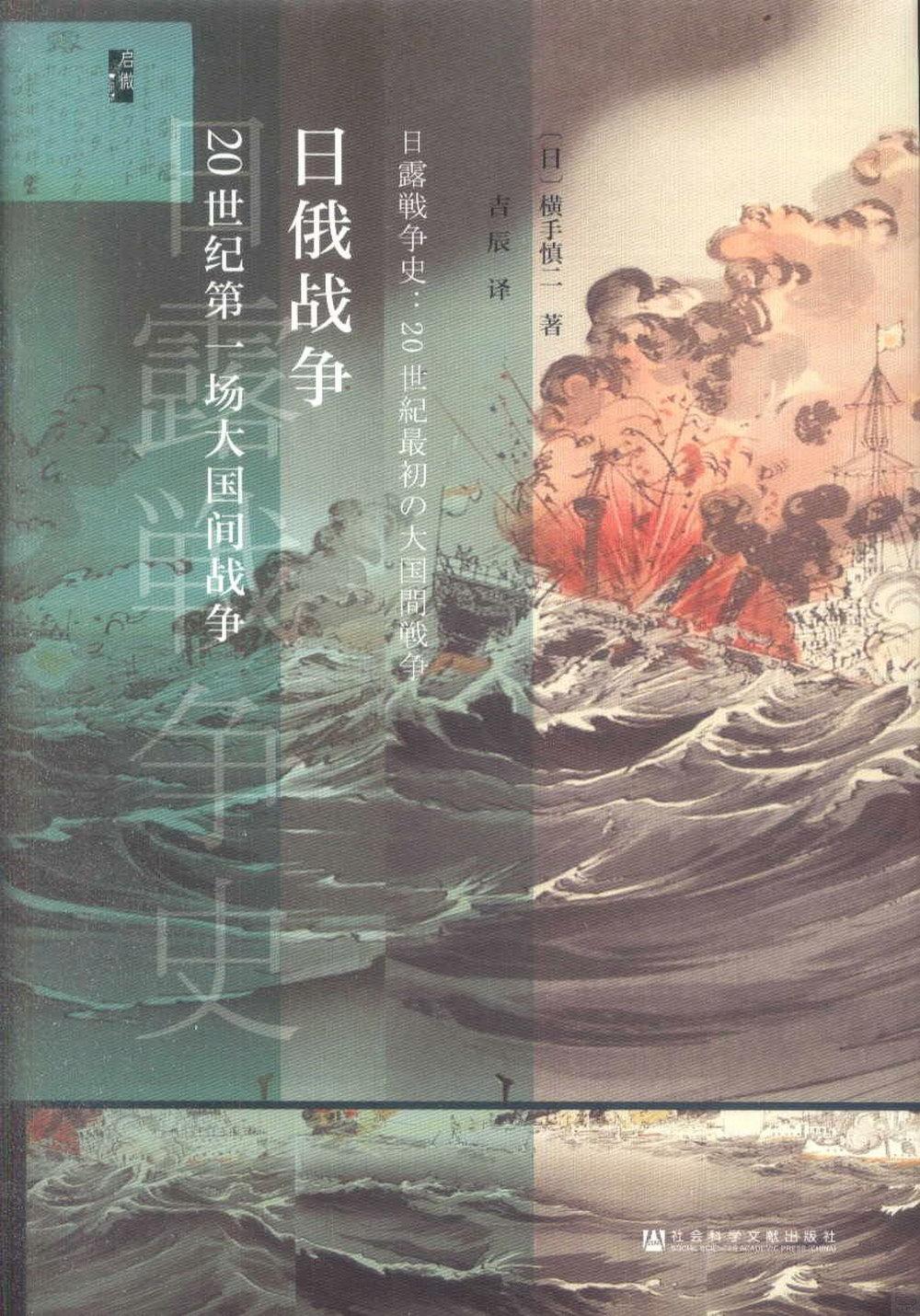日俄戰爭:20世紀第一場大國間戰爭