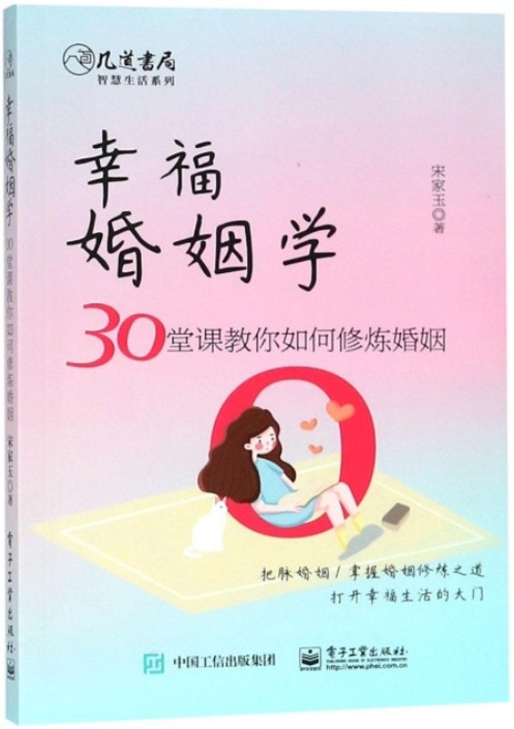 幸福婚姻學:30堂課教你如何修煉婚姻