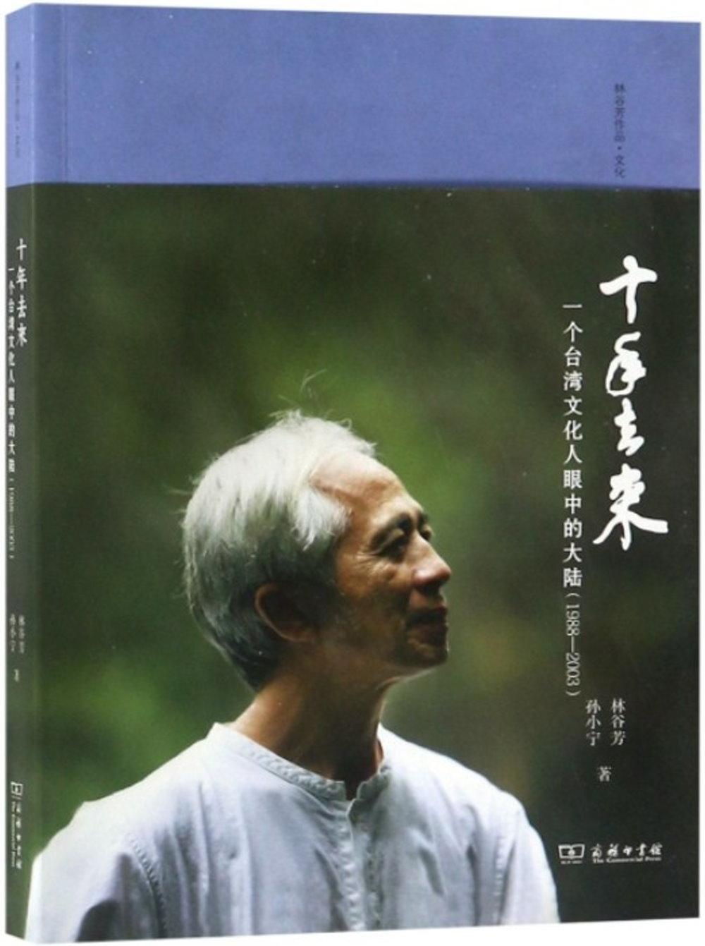 十年去來:一個台灣文化人眼中的大陸(1988-2003)