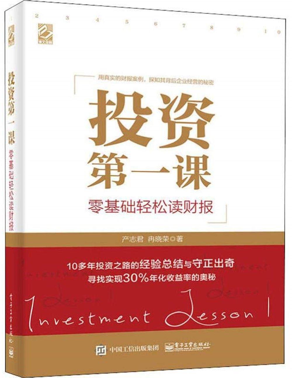 投資第一課:零基礎輕鬆讀財報