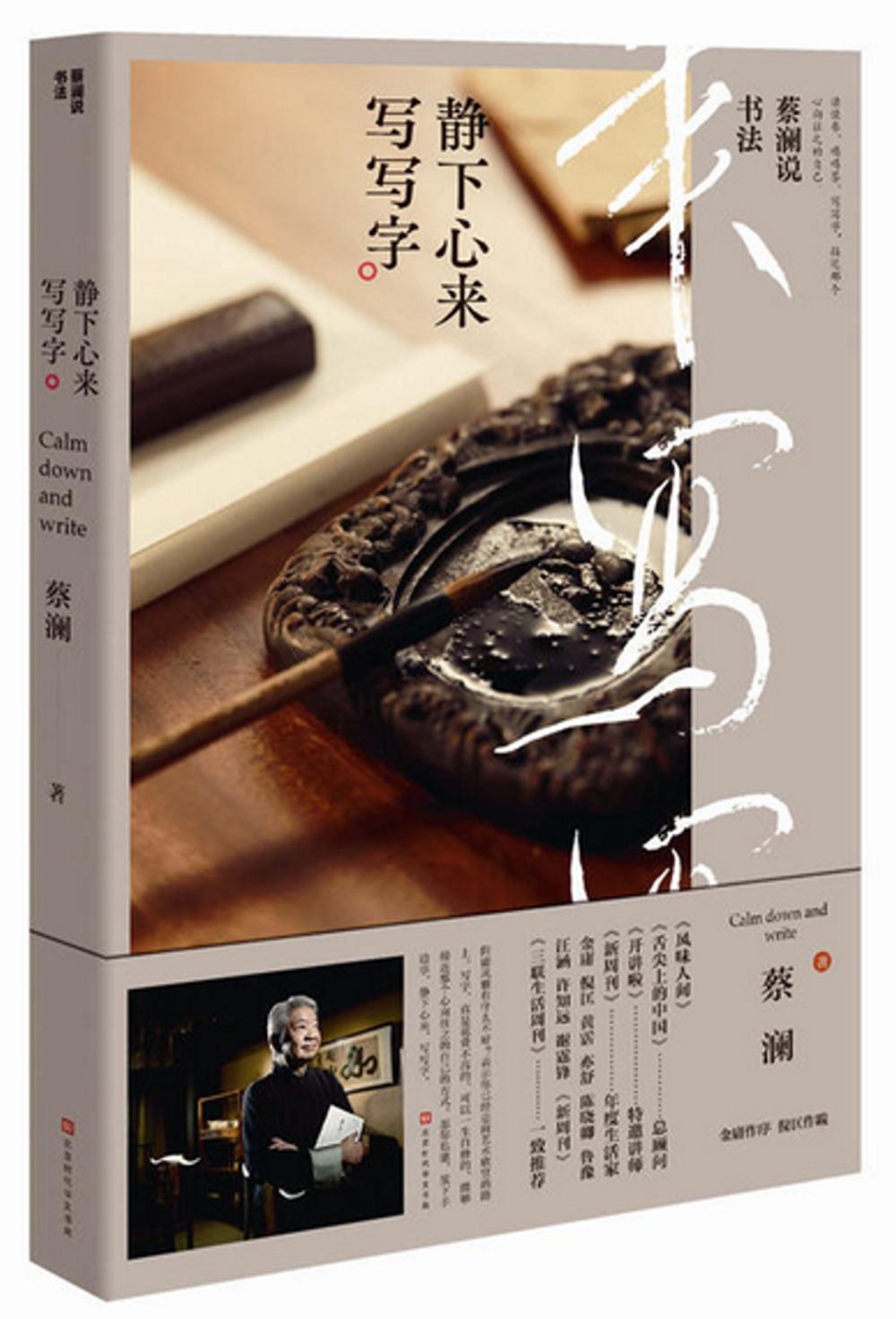 蔡瀾說書法:靜下心來寫寫字