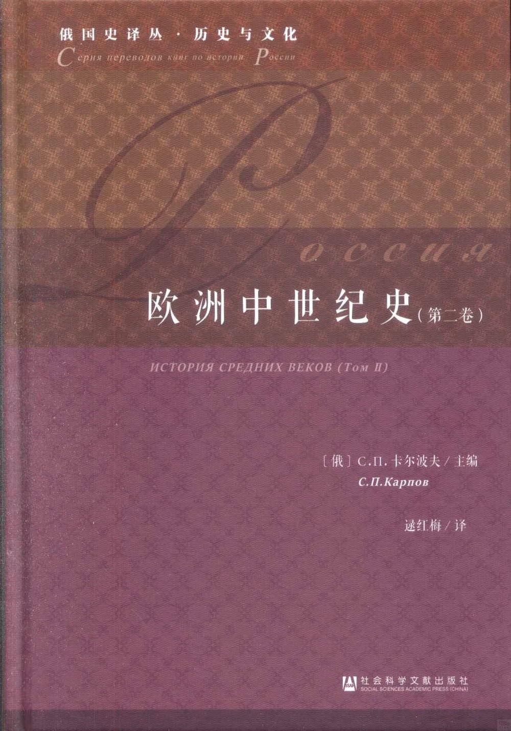 歐洲中世紀史(第二卷)