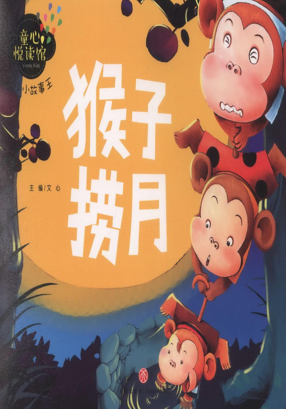 童心悅讀館.小小故事王:猴子撈月