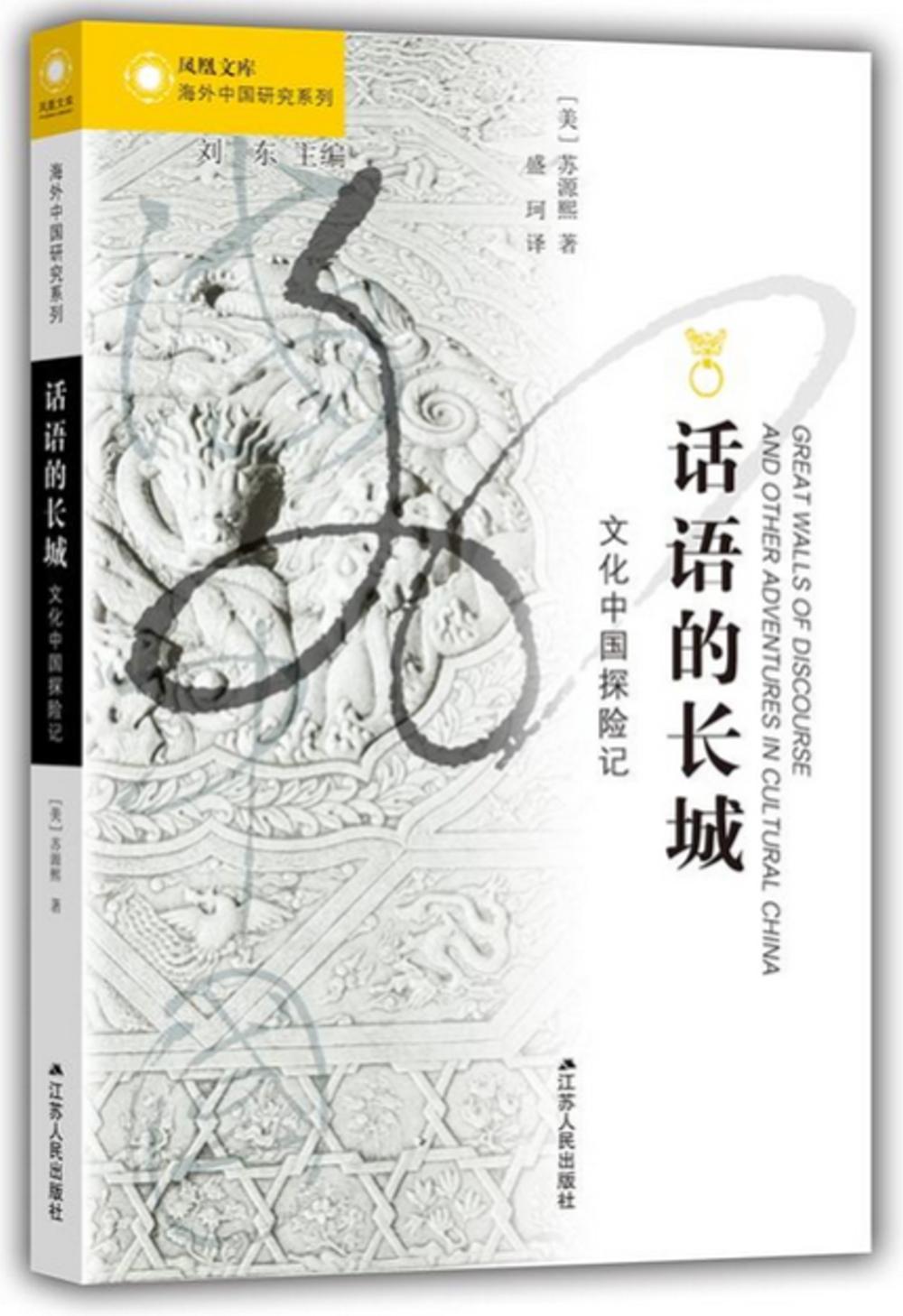 話語的長城:文化中國探險記