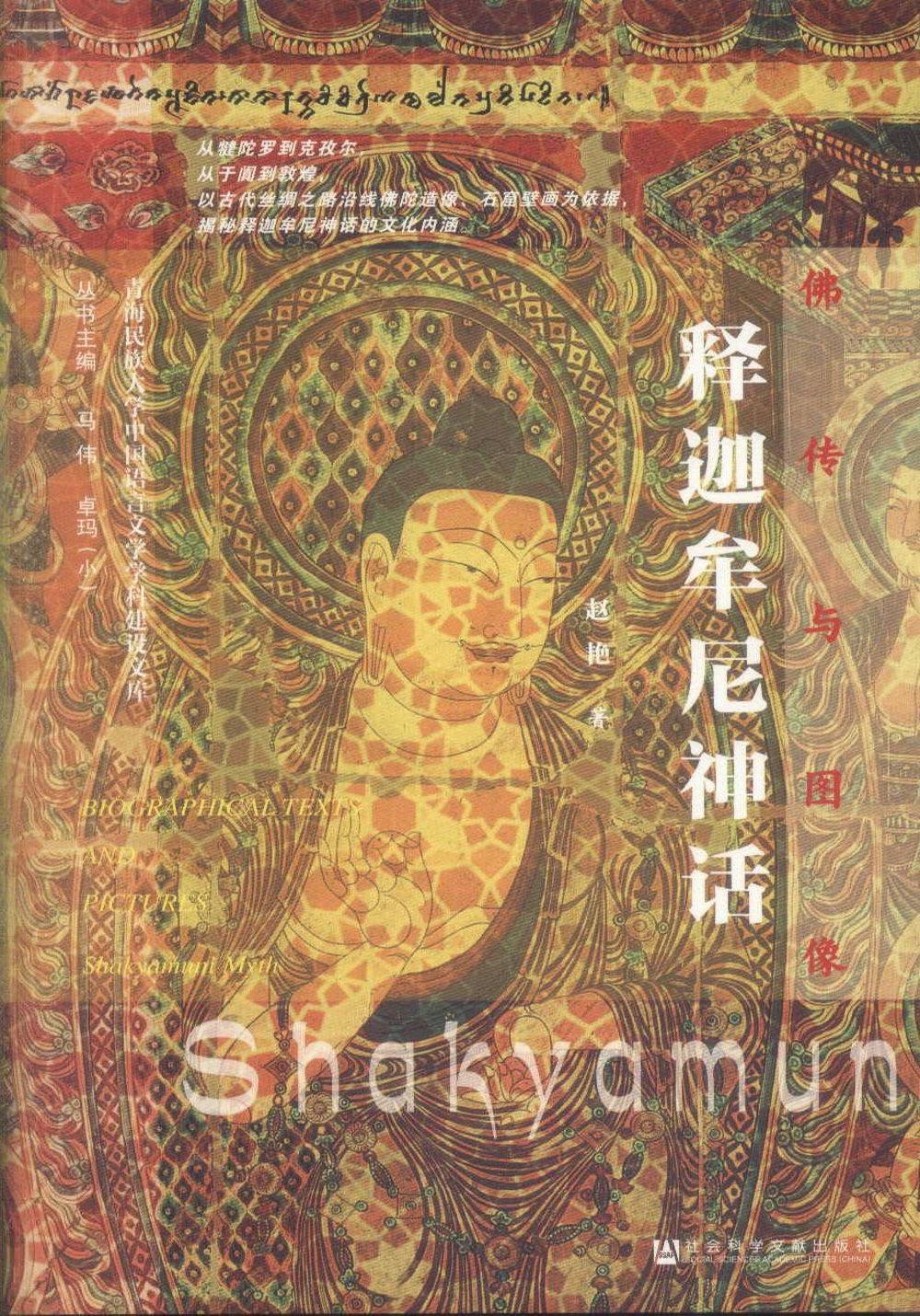 佛傳與圖像:釋迦牟尼神話