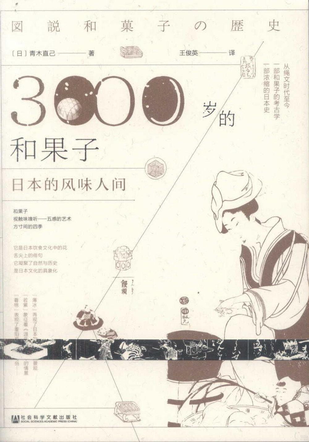 3000歲的和果子:日本的風味人間