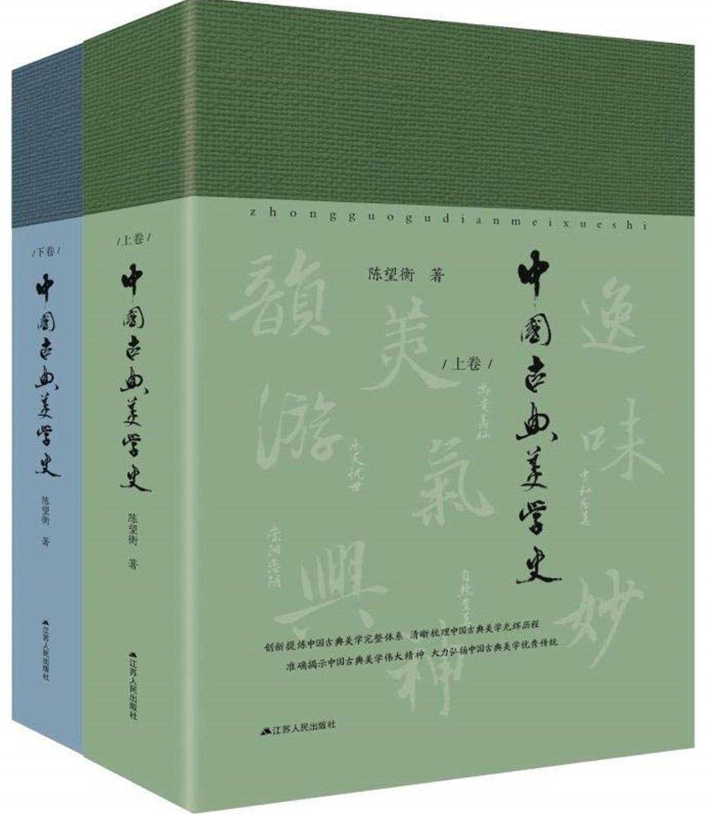 中國古典美學史(上下卷)