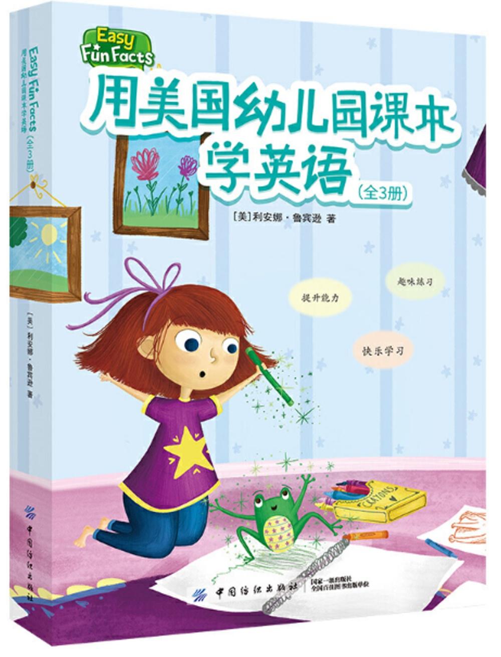 用美國幼兒園課本學英語(全3冊)