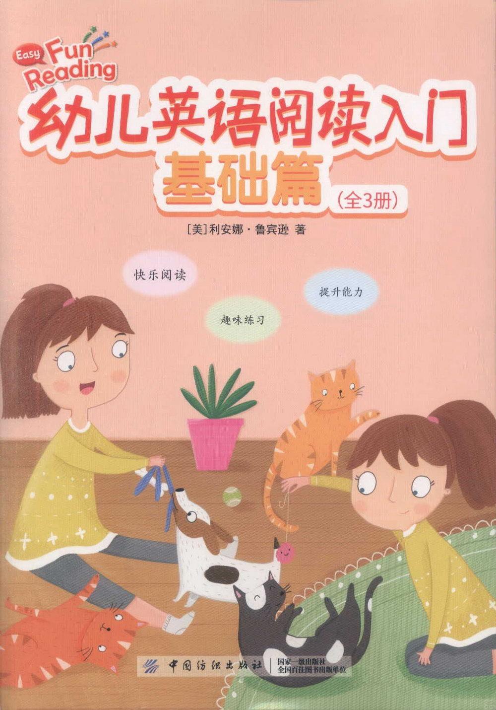 幼兒英語閱讀入門:基礎篇(全3冊)