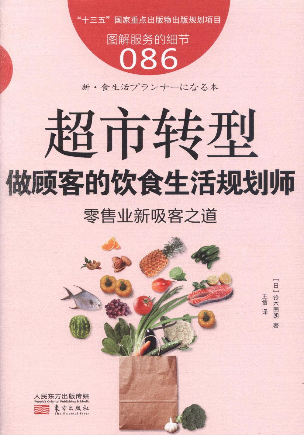 超市轉型:做顧客的飲食生活規劃師