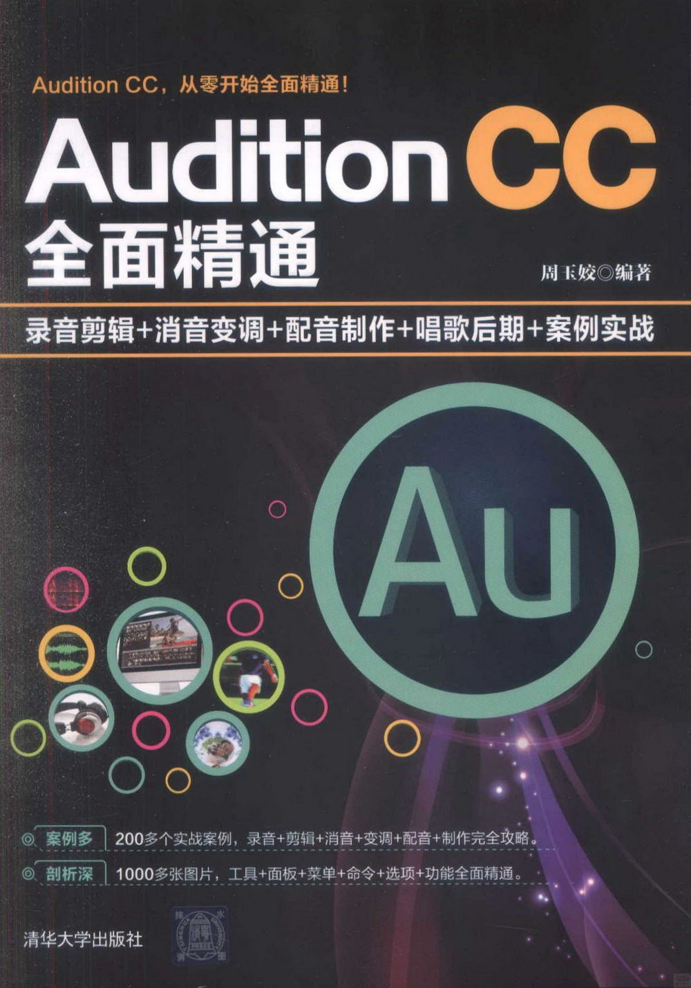 Audition CC全面精通:錄音剪輯+消音變調+配音製作+唱歌後期+案例實戰