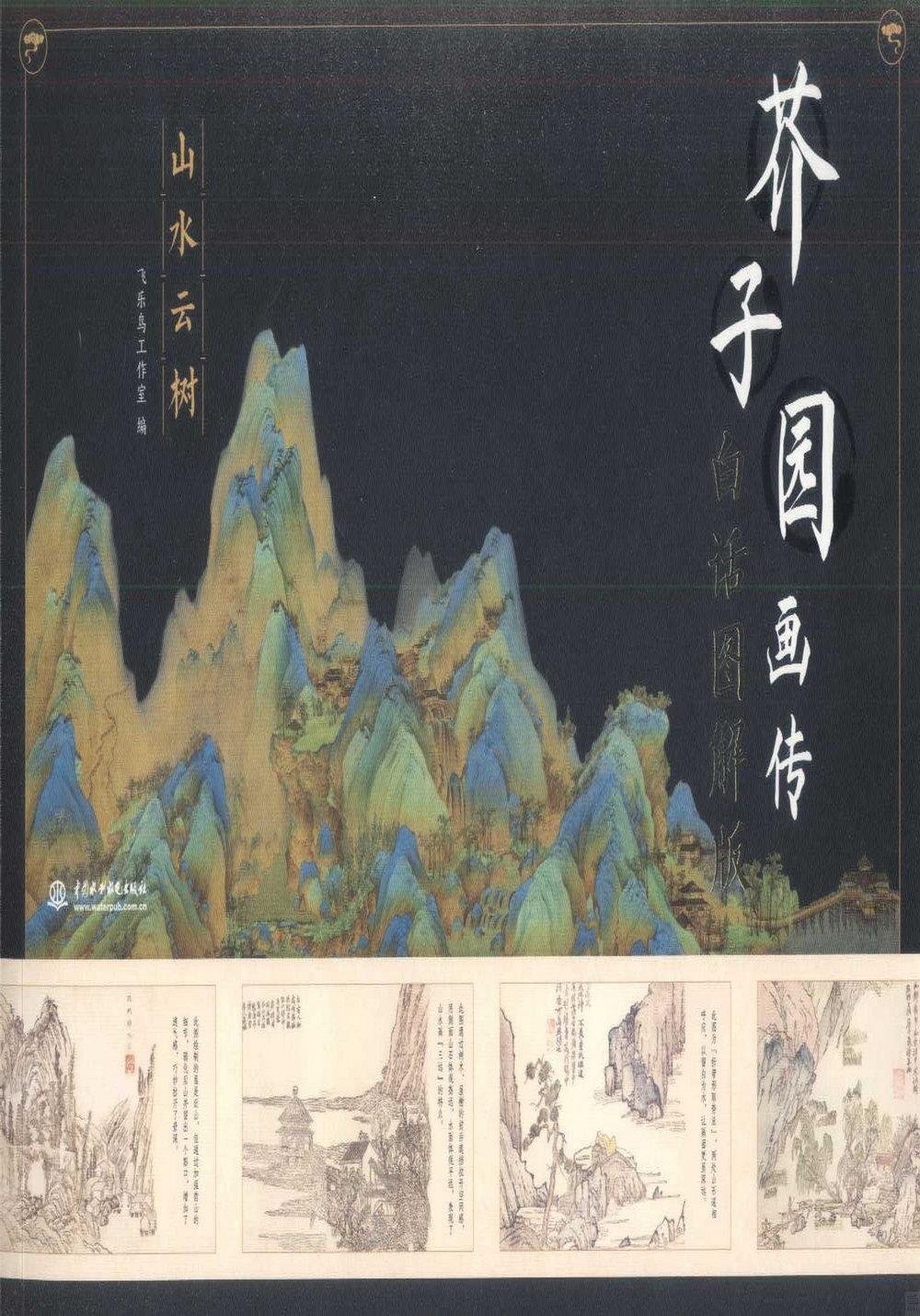 芥子園畫傳(白話圖解版):山水雲樹