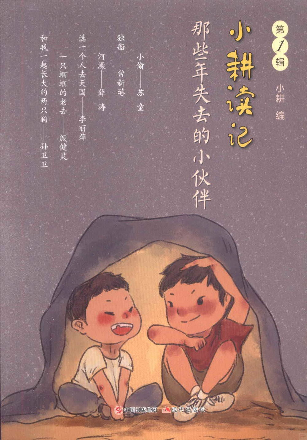 小耕讀記:那些年失去的小夥伴(第1輯)