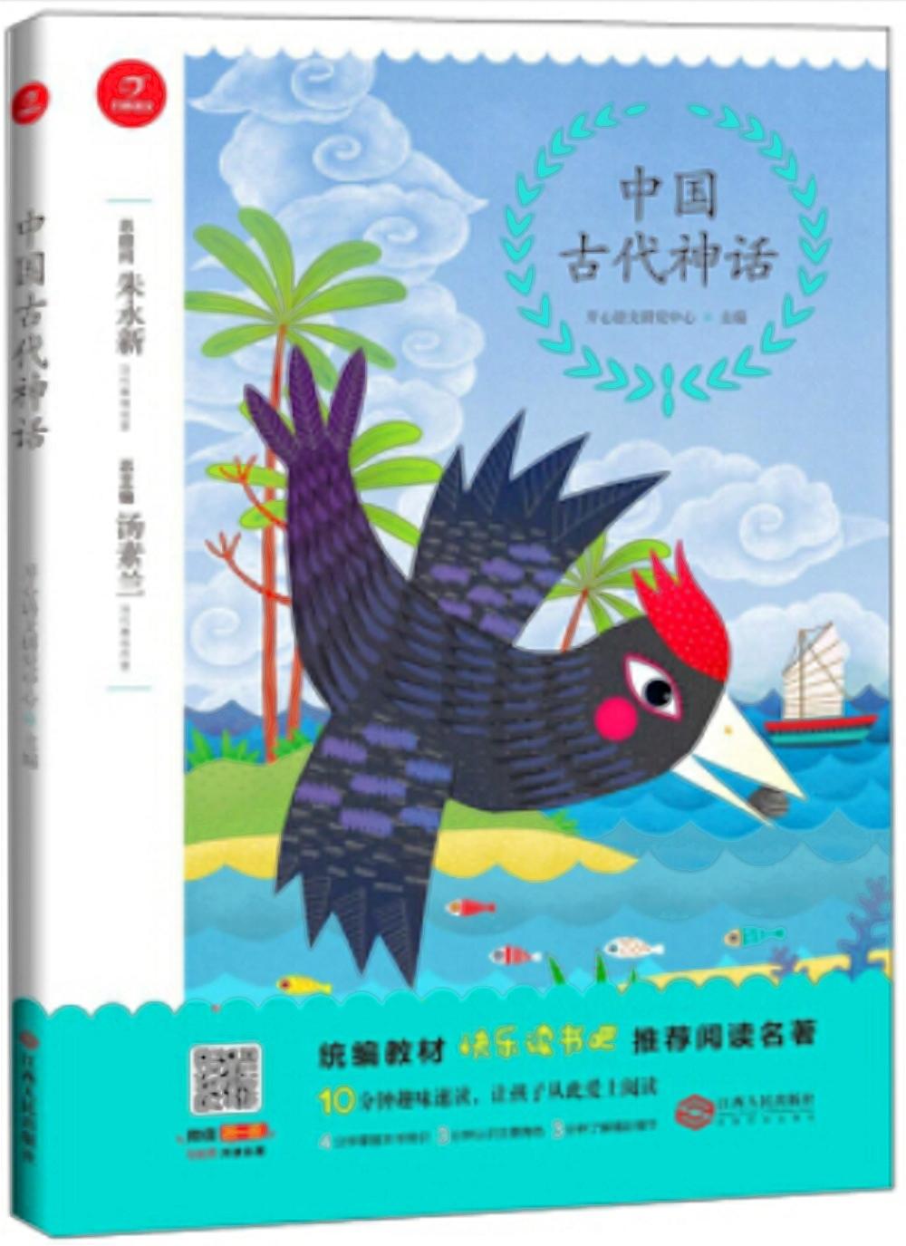 統編教材快樂讀吧推薦閱讀名著:中國古代神話