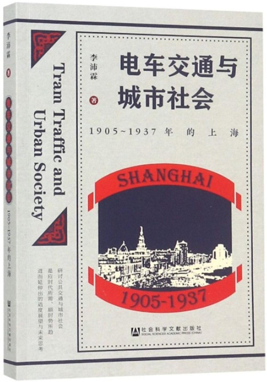 電車交通與城市社會:1905-1937年的上海