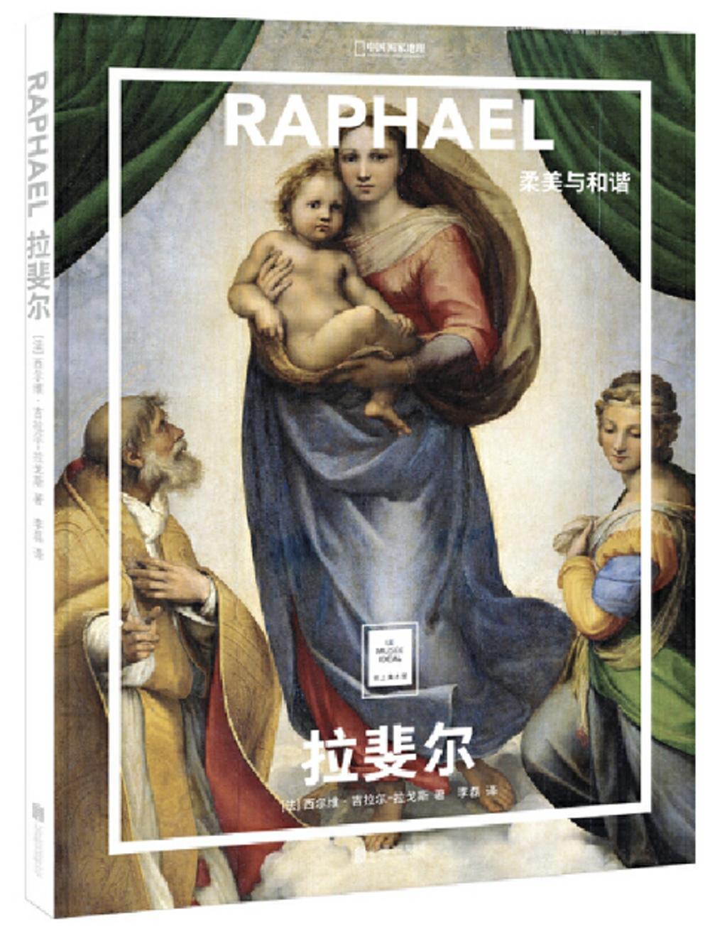 RAPHAEL拉斐爾:柔美與和諧