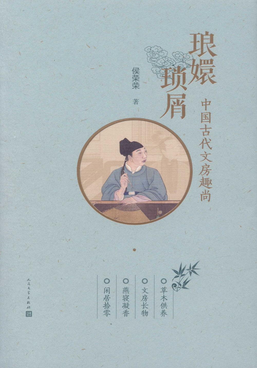 琅嬛瑣屑:中國古代文房趣尚
