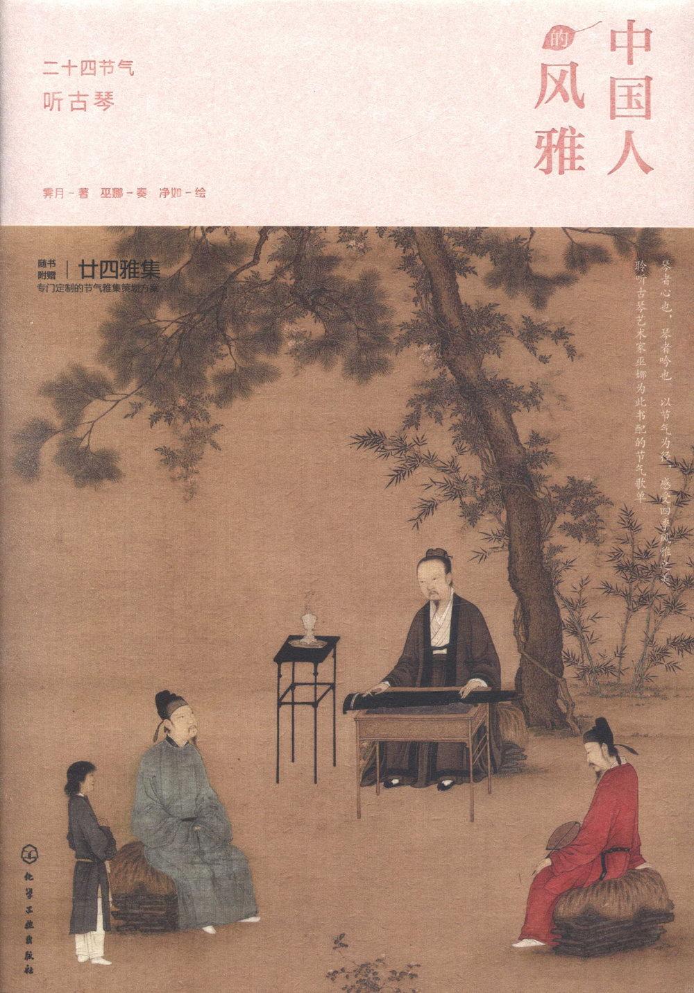 中國人的風雅:二十四節氣聽古琴