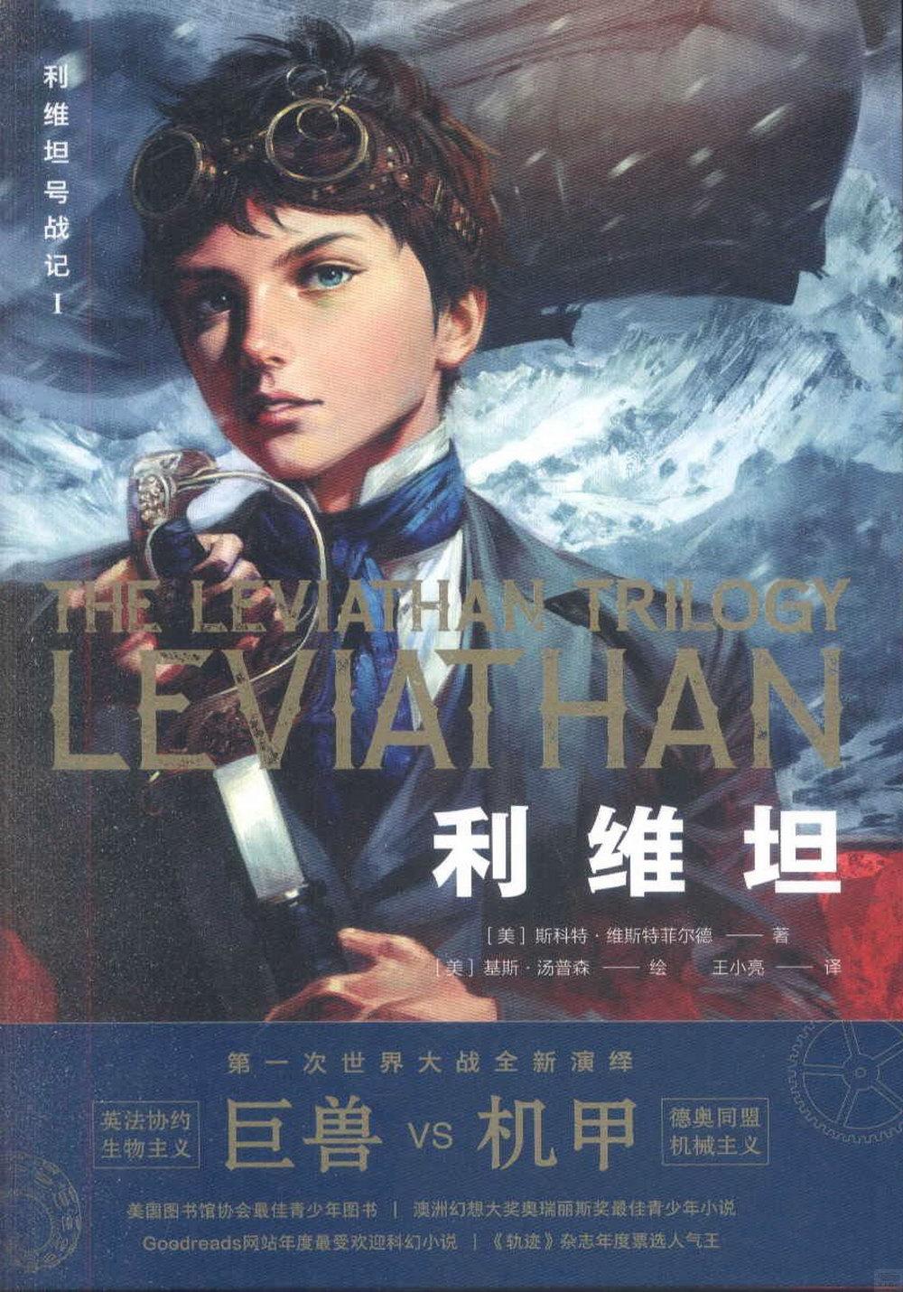 利維坦號戰記.Ⅱ:利維坦