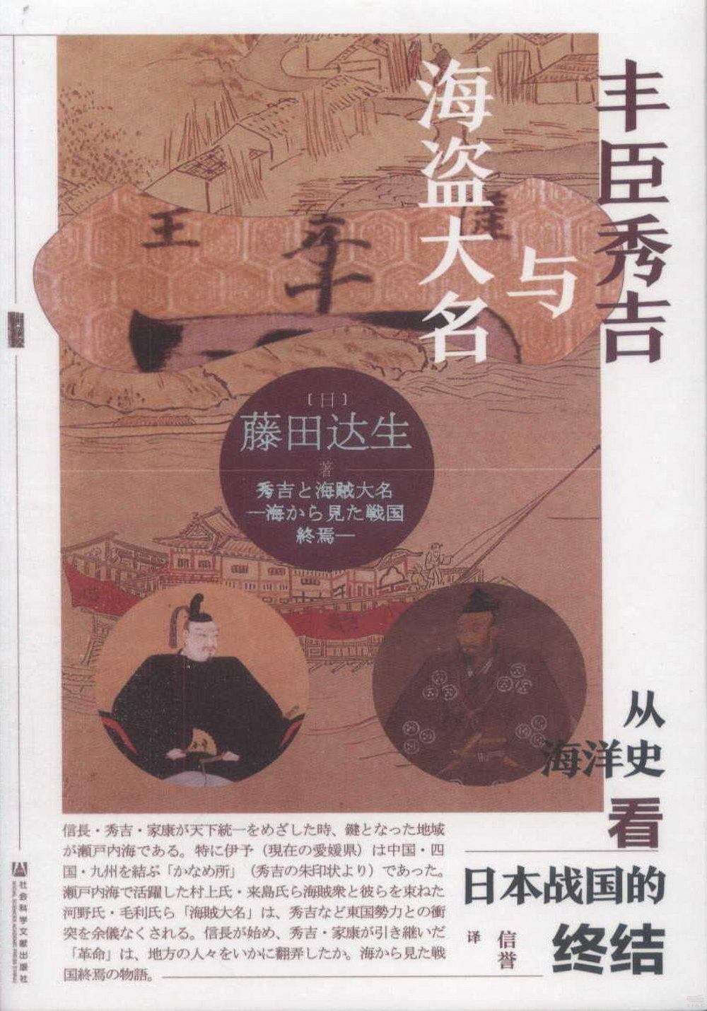 豐臣秀吉與海盜大名:從海洋史看日本戰國的終結