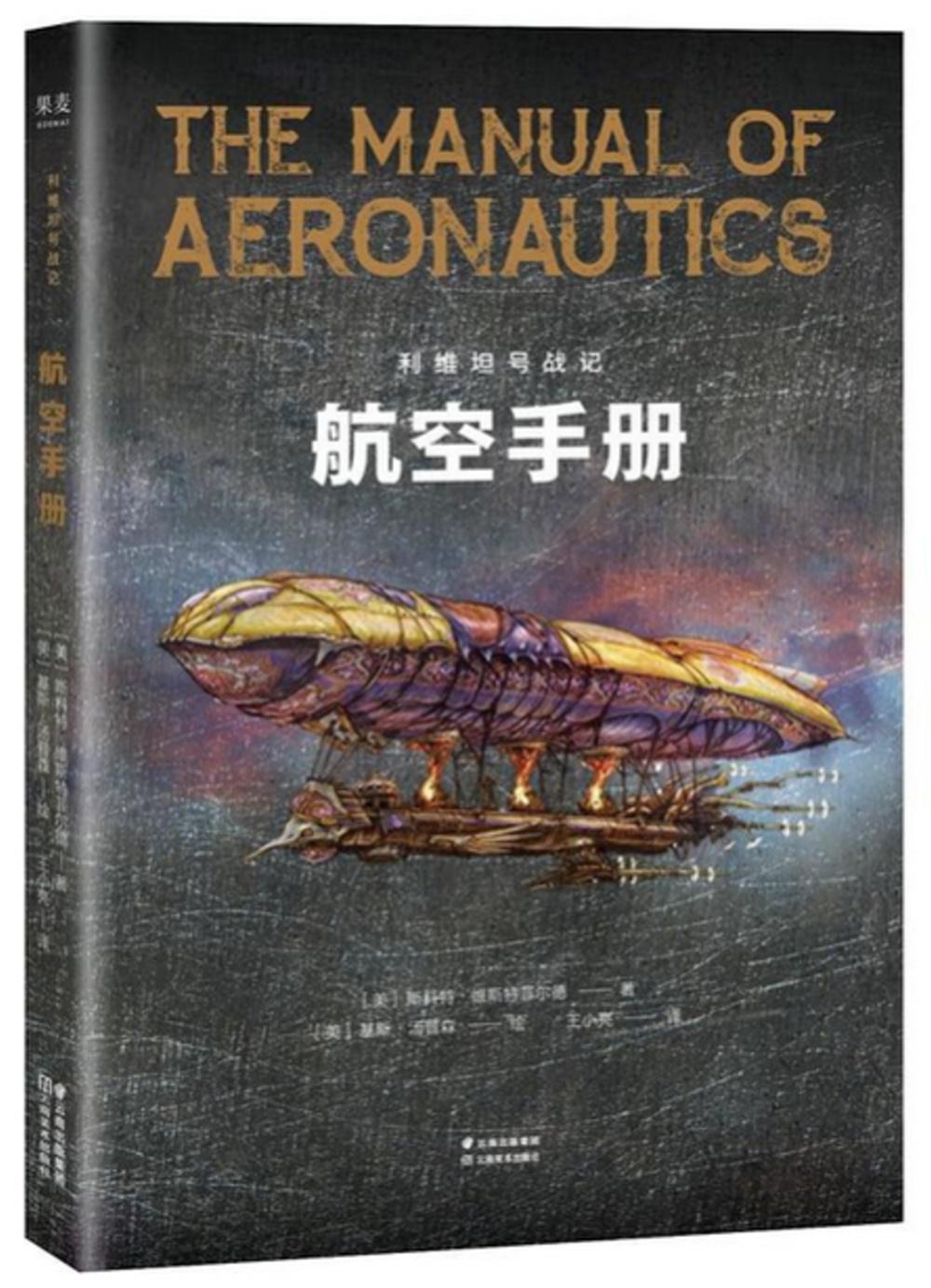 利維坦號戰記:航空手冊