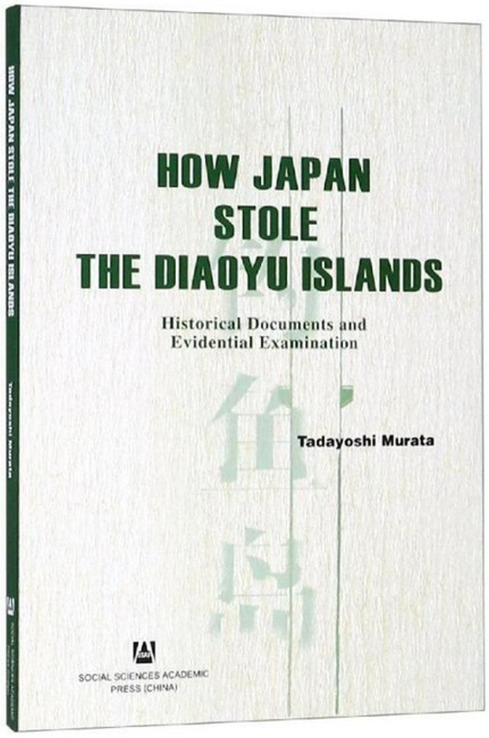 日本竊取釣魚島始末:史料與考證(英文版)