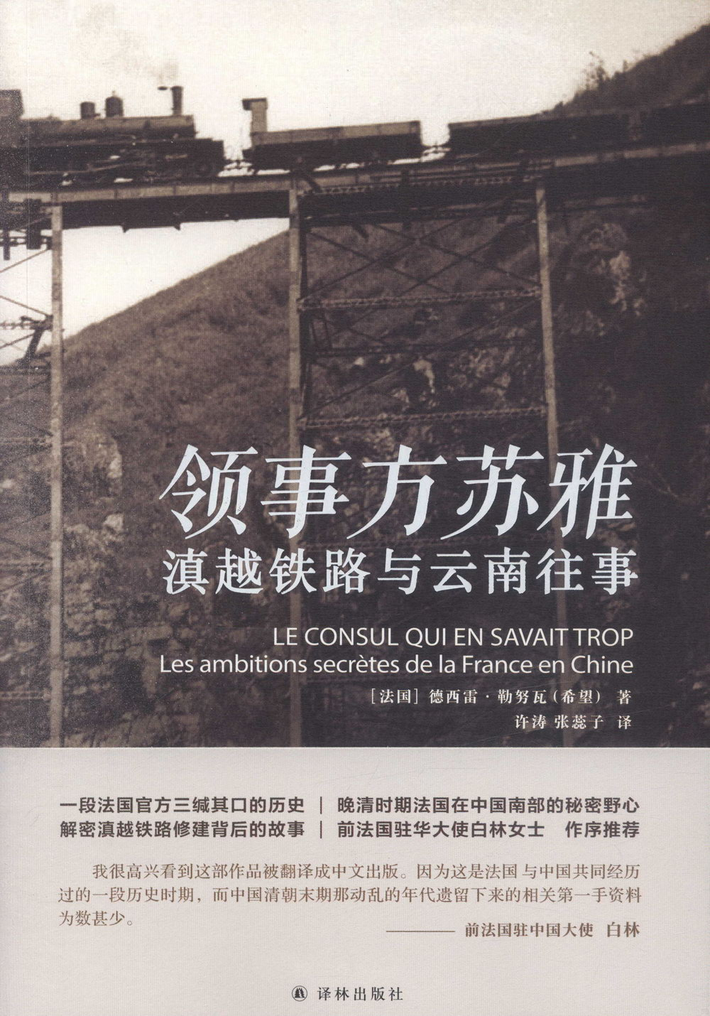 領事方蘇雅:滇越鐵路與雲南往事