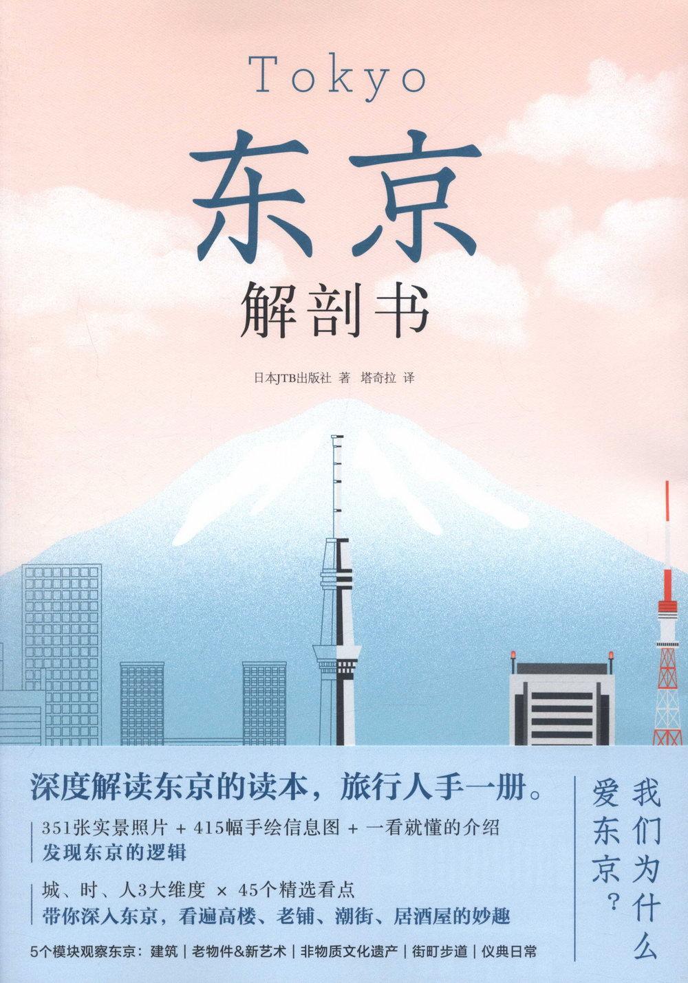 東京解剖書