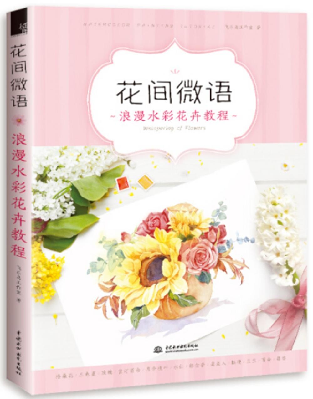 花間微語:浪漫水彩花卉教程