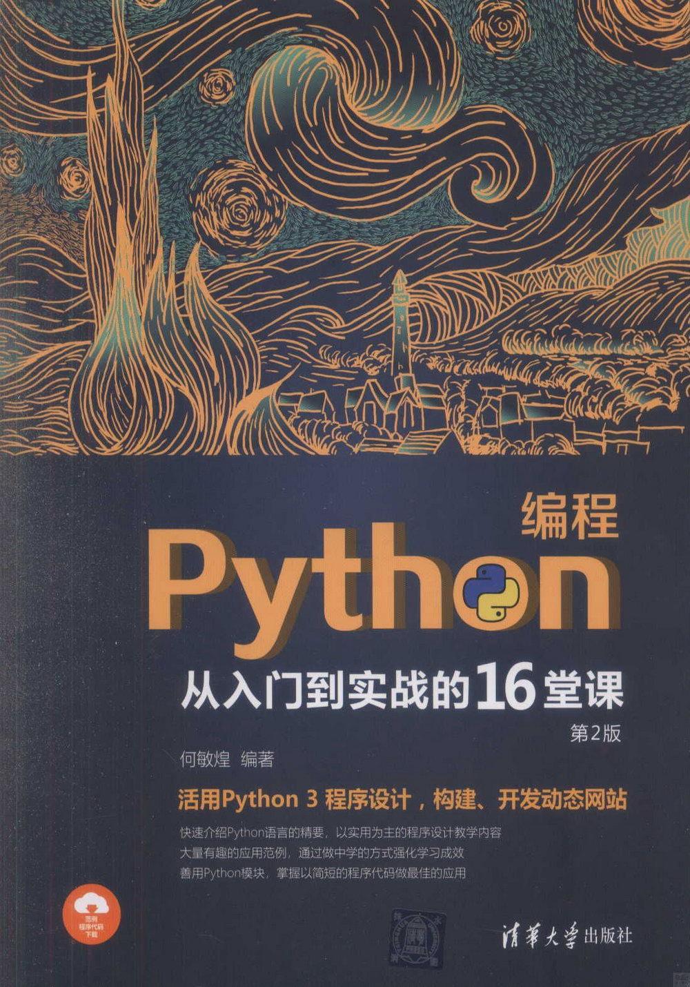 Python編程從入門到實戰的16堂課(第2版)