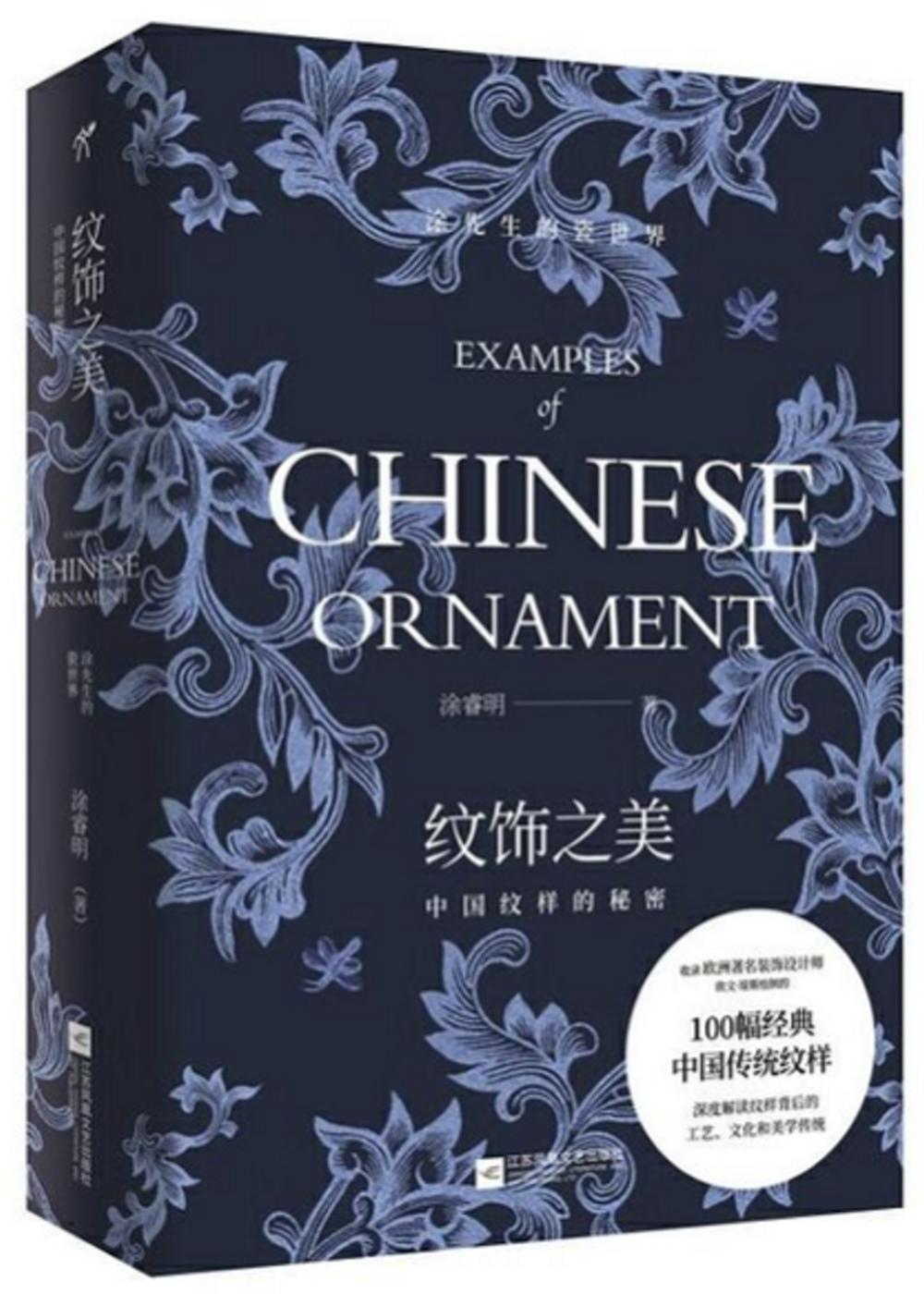 紋飾之美:中國紋樣的秘密