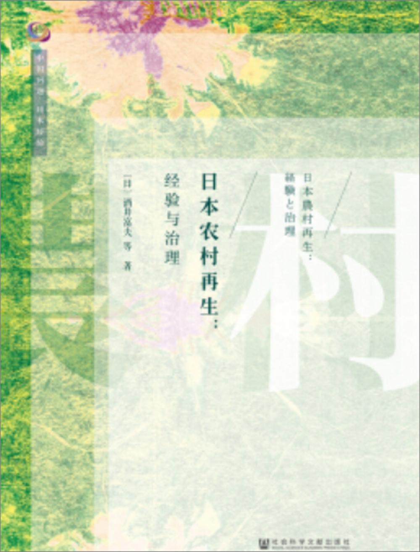 日本農村再生:經驗與治理