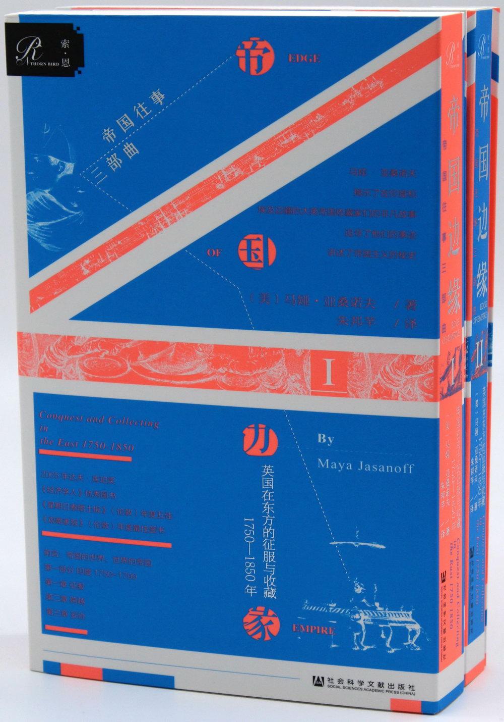 帝國邊緣:英國在東方的征服與收藏(1750-1850年)(全2冊)