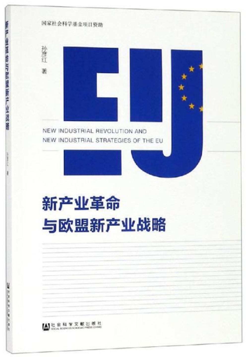 新產業革命與歐盟新產業戰略