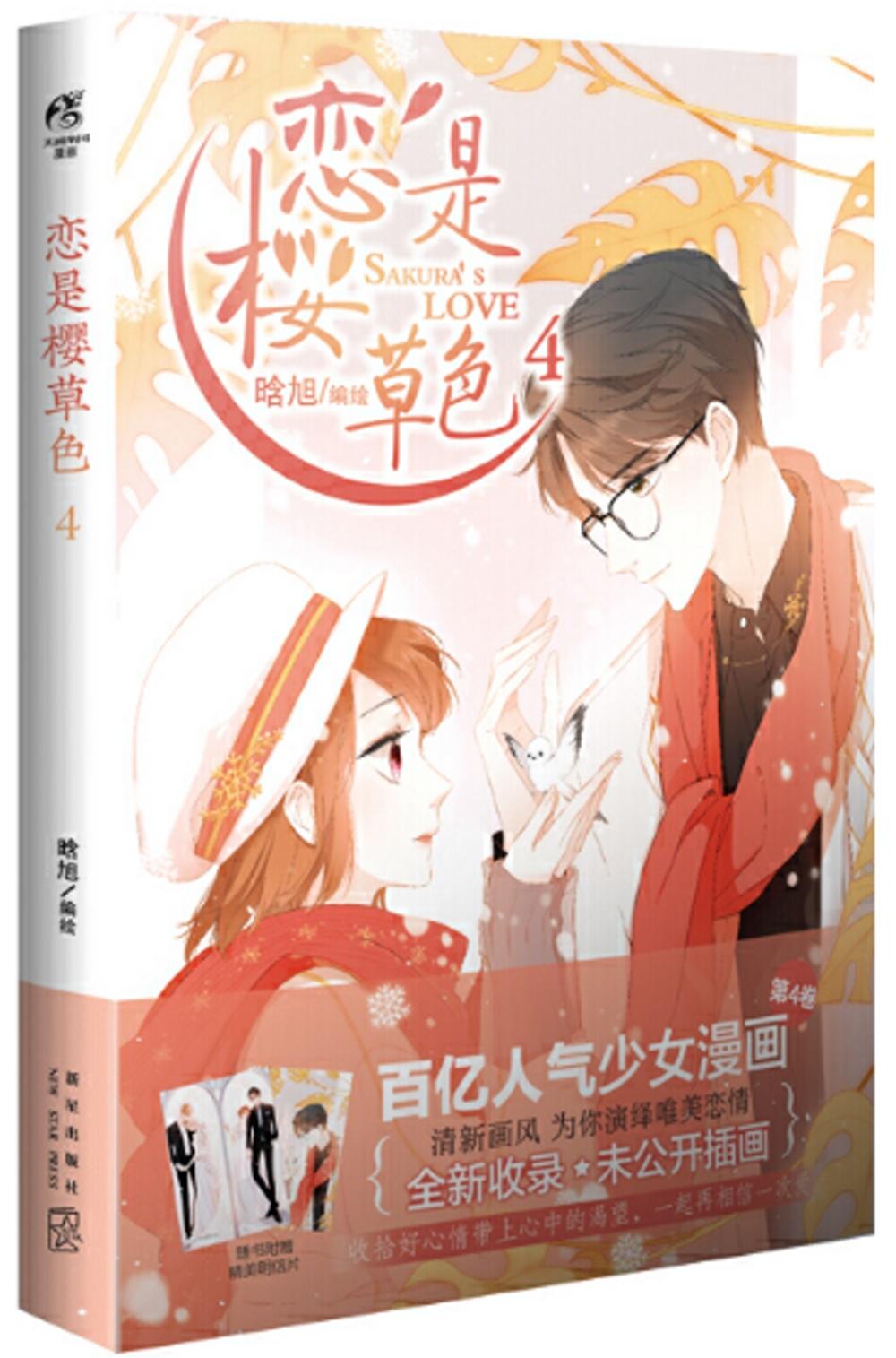 戀是櫻草色(4)