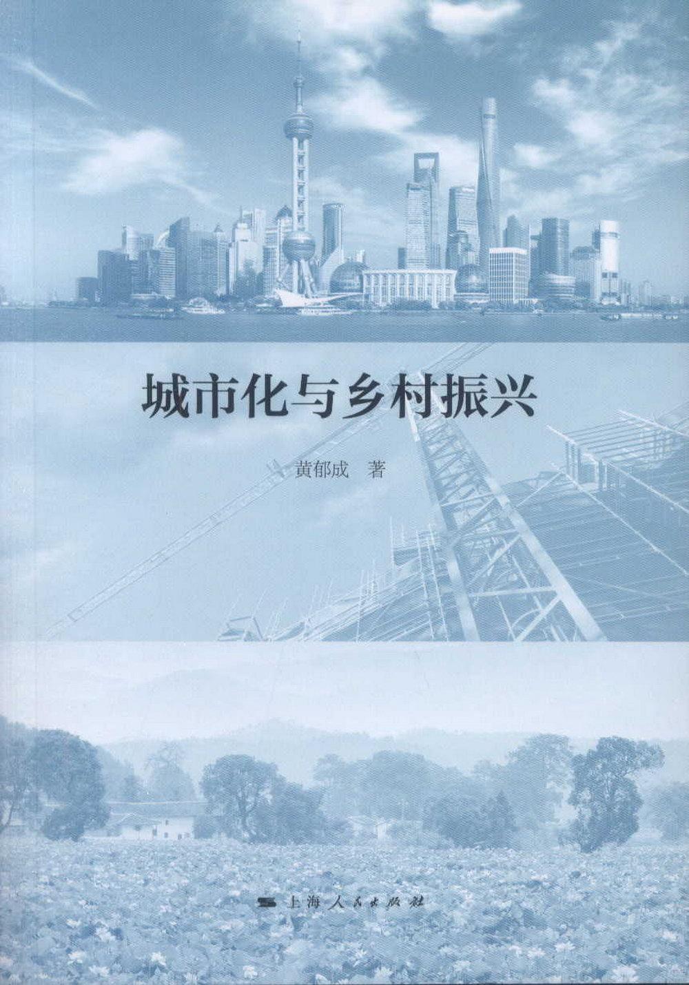 城市化與鄉村振興