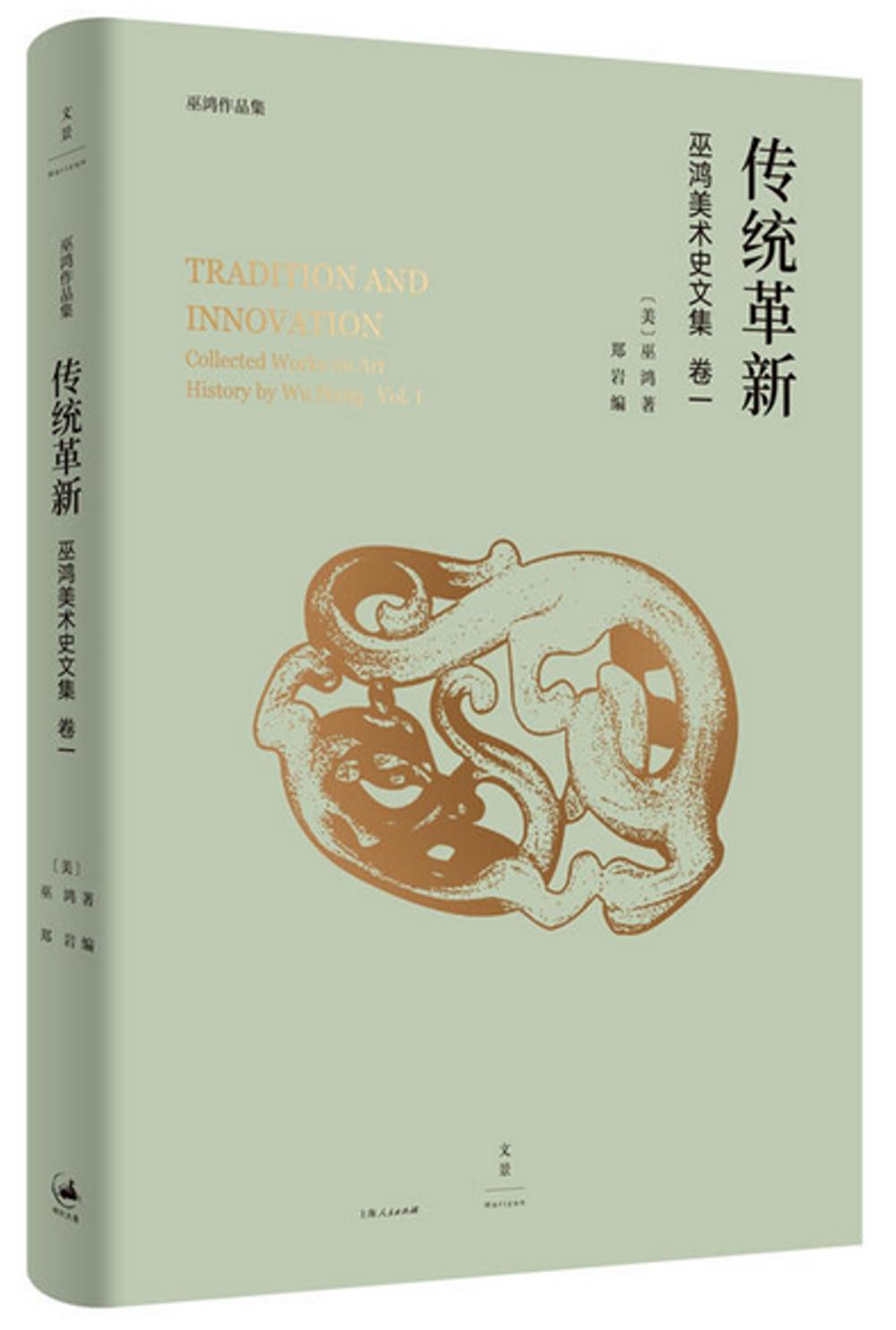傳統革新:巫鴻美術史文集(卷一)